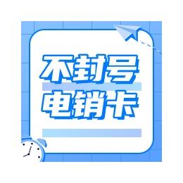 武汉电销卡办理流程