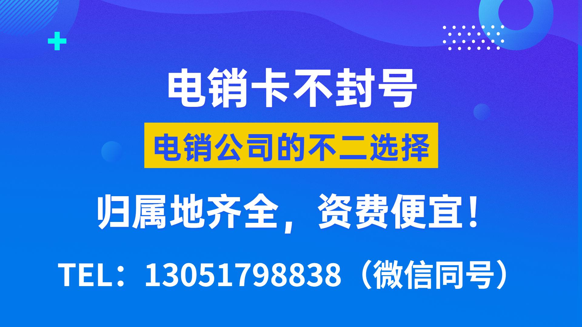 漳州电销卡