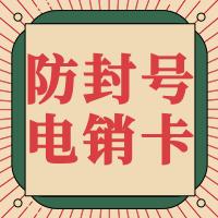 北京电销卡办理流程