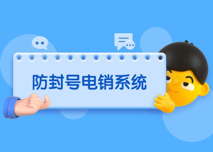 苏州电销防封app安装